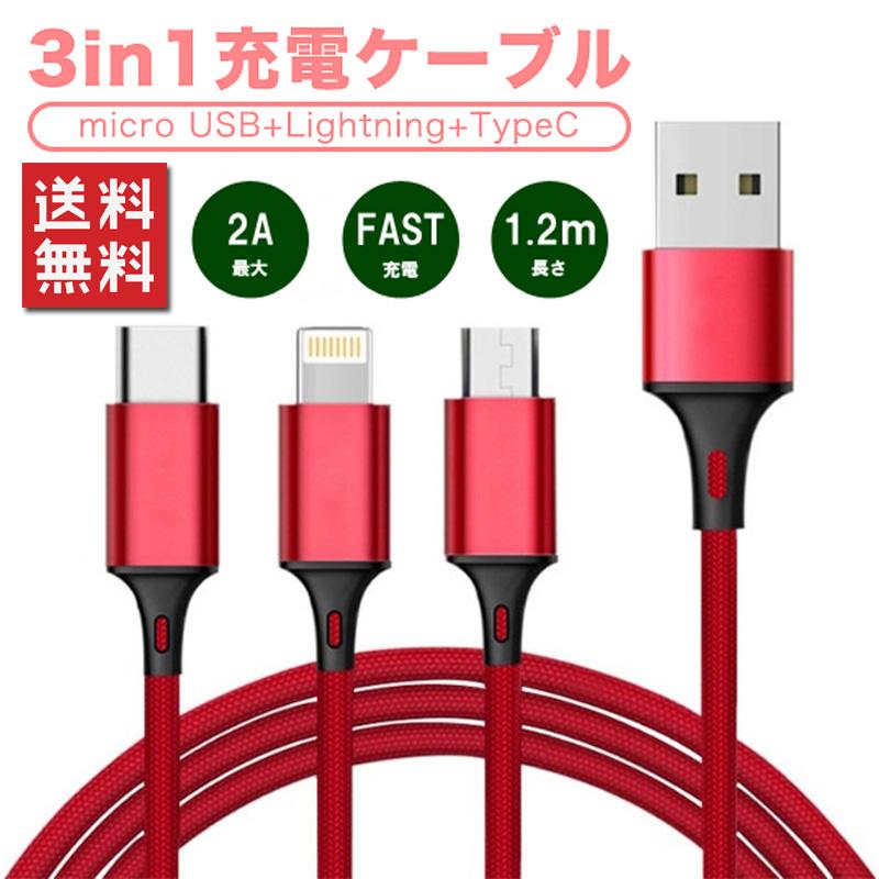USB充電ケーブル 3in1 ケーブル iPhone Android Type-C 急速充電 最大2A 1.2m 1本3役 多機種対応 コネクタ ナイロン編み スマホ ライトニング 送料無料