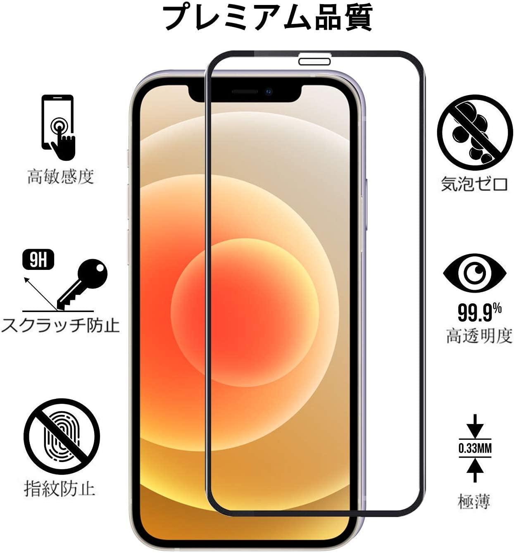 iPhone12 ガラスフィルム Mini Pro Max 強化 ガラス 保護フィルム 画面保護シート 液晶保護