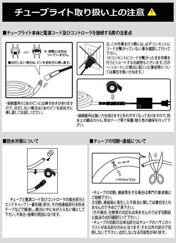 チューブライト ロープライト