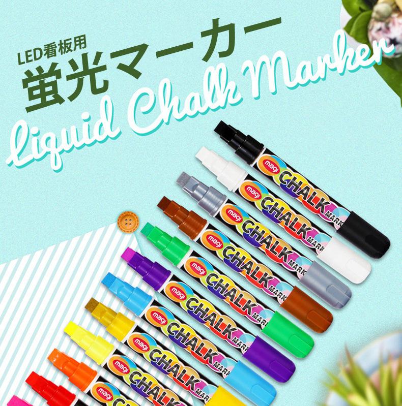LED看板用蛍光マーカー 8色入り 15mm 蛍光ペン 水性ペン