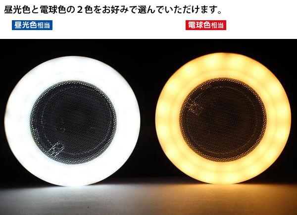ワイヤレス スピーカー LED電球