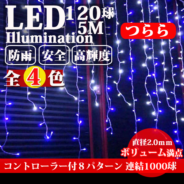つらら LED イルミネーション