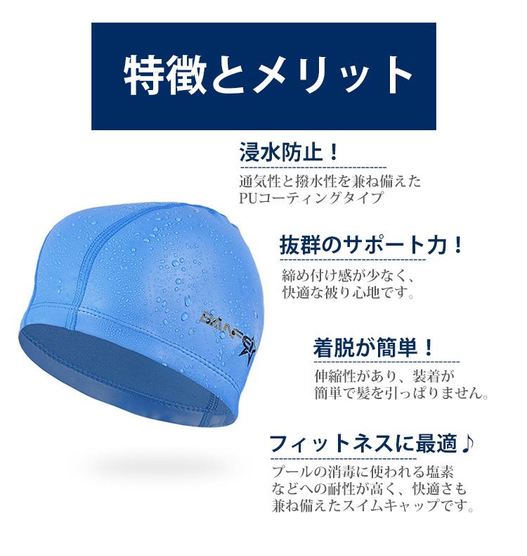水泳帽 スイムキャップ メンズ レディース