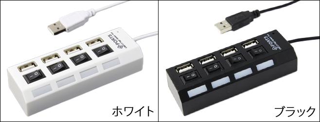 usb hub switch