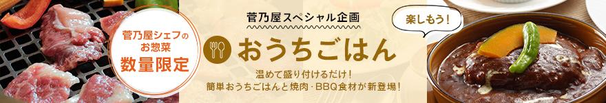 菅乃屋で楽しむおうちごはん