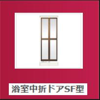 浴室ドア sf