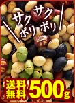 国産4種の煎り豆ミックス