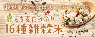 もち麦たっぷり16種雑穀米
