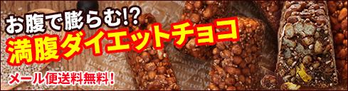 チアチョコレート