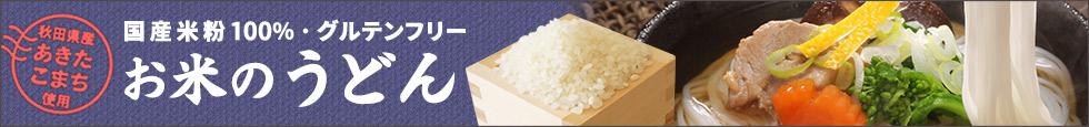 お米のうどんこまち麺