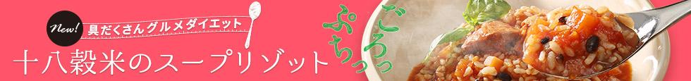 十八穀米のスープリゾット