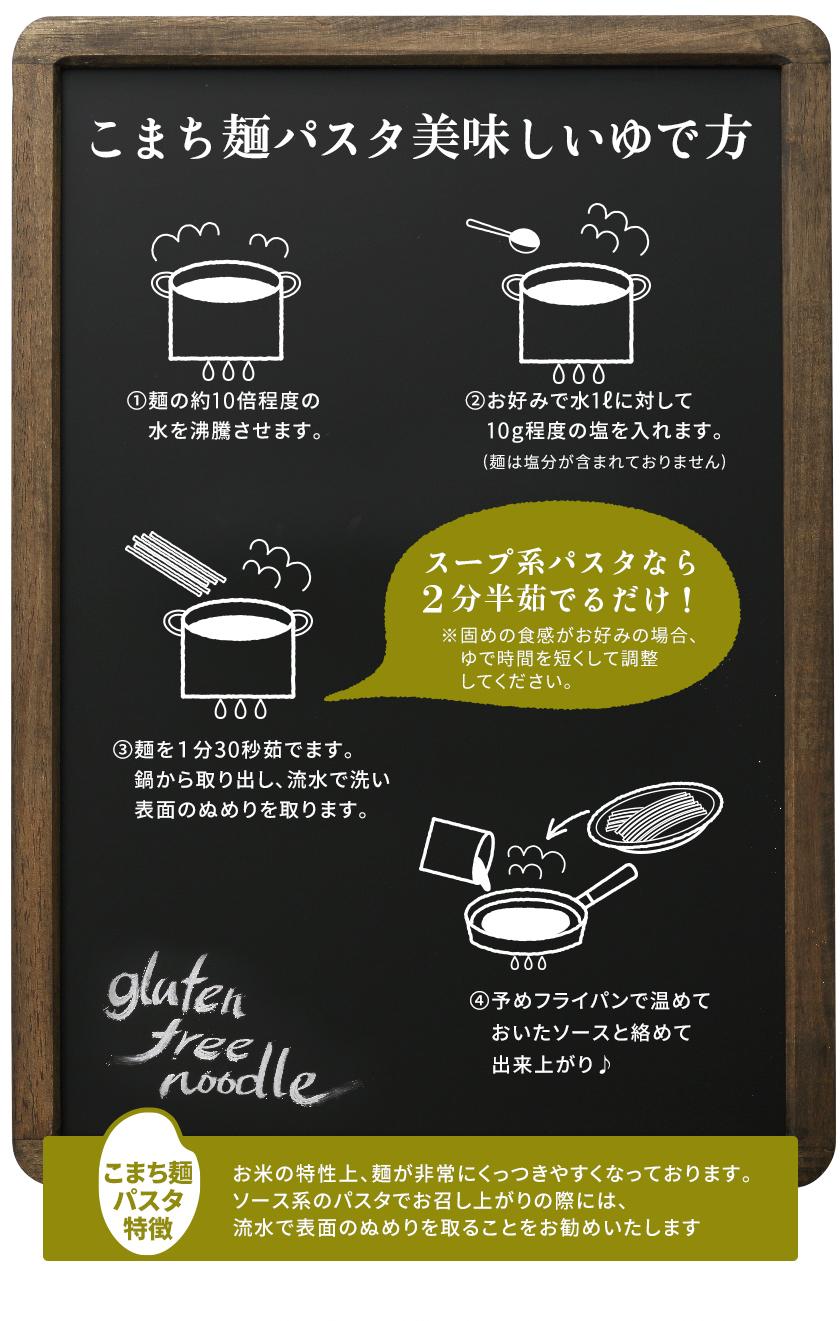 つるっともちもちこまち麺パスタ