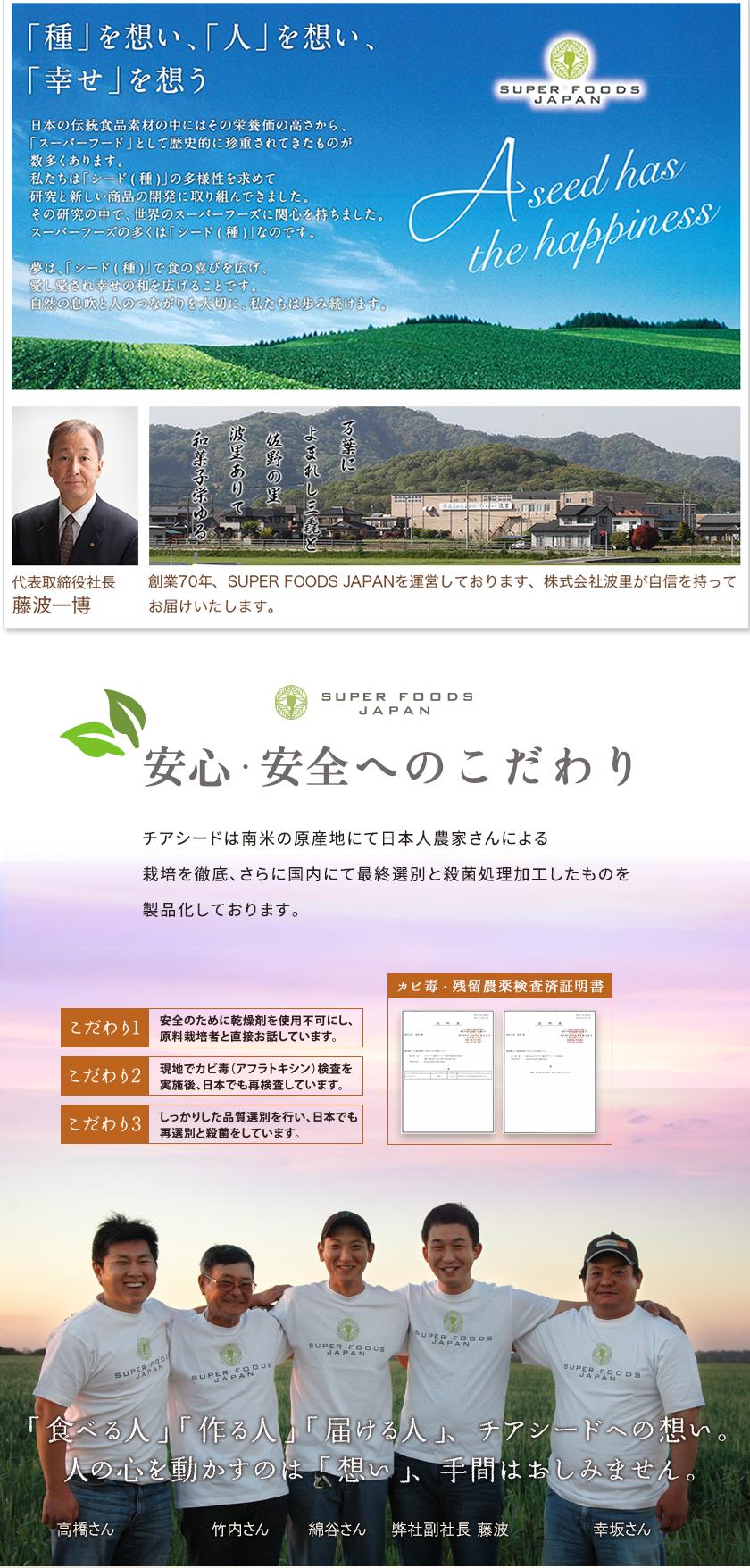 日本人生産ホワイトチアシード使用