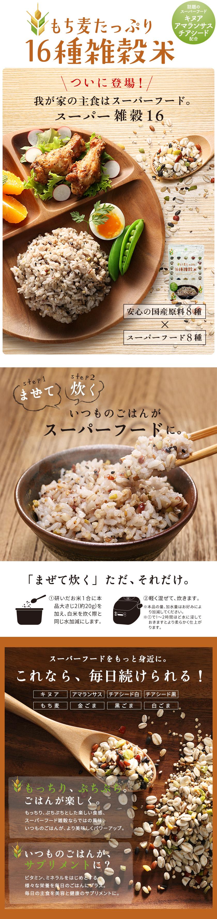 もち麦たっぷり16雑穀米2
