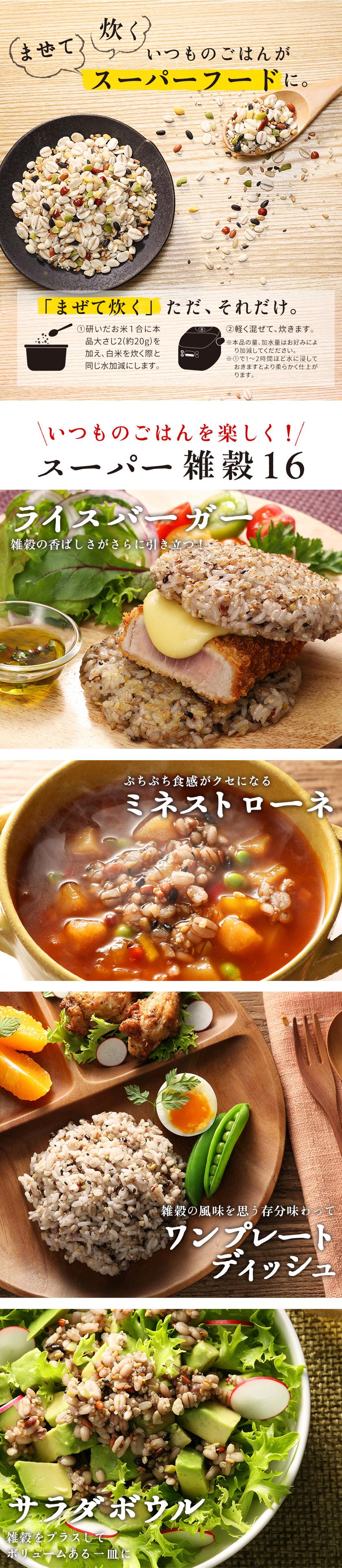 もち麦たっぷり16雑穀米