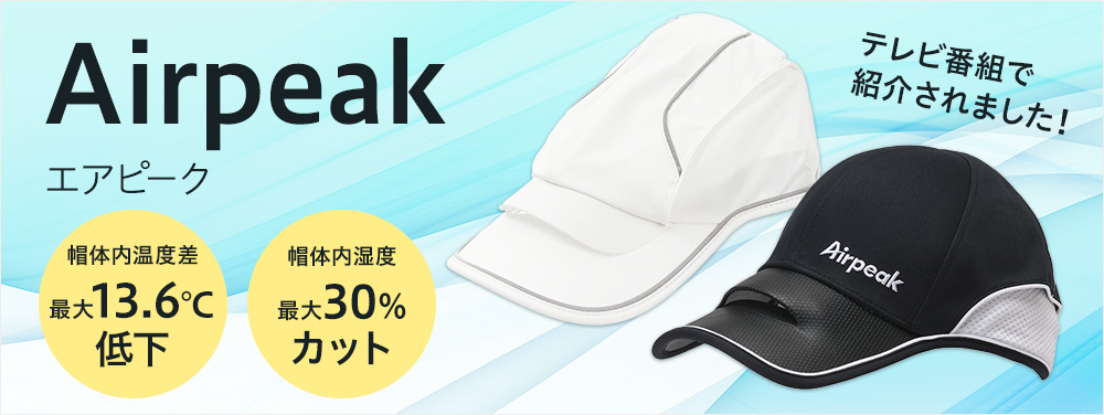 Airpeak
