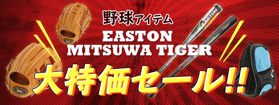 EASTON・MITSUWA TIGER大特価セール開催中!