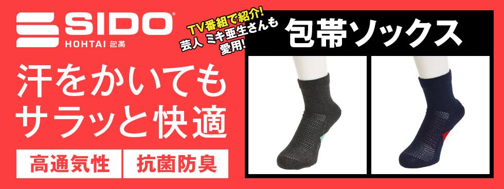 芸人ミキの亜生さんも愛用!テレビで話題の包帯ソックス