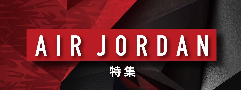 ジョーダン特集