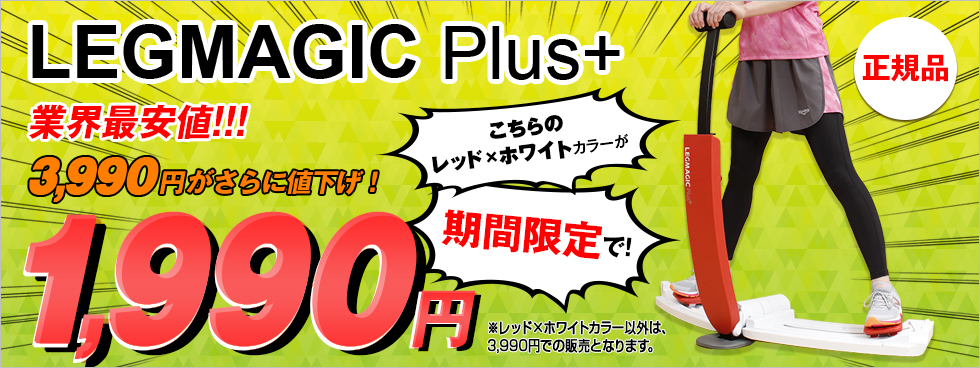 業界最安値!レッグマジック+が、ついに1,990円!!