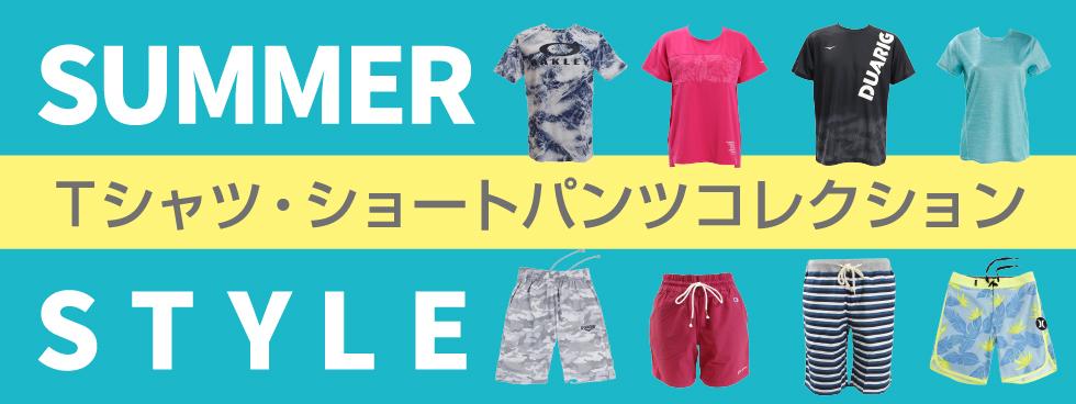 Tシャツ・ショートパンツコレクション