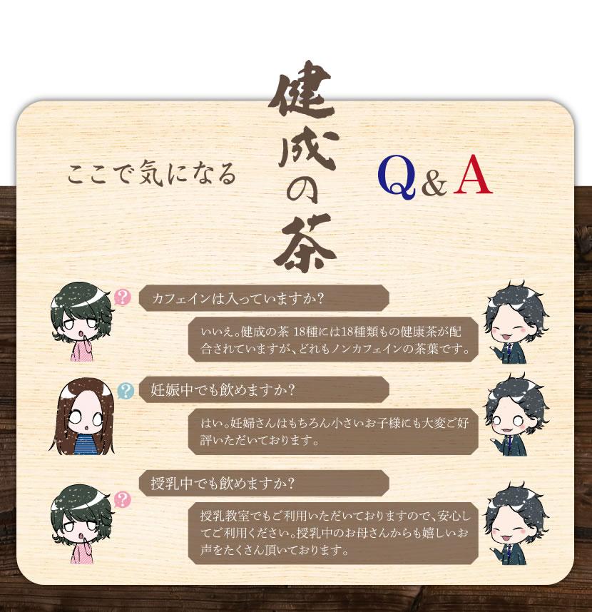 """""""健成の茶"""