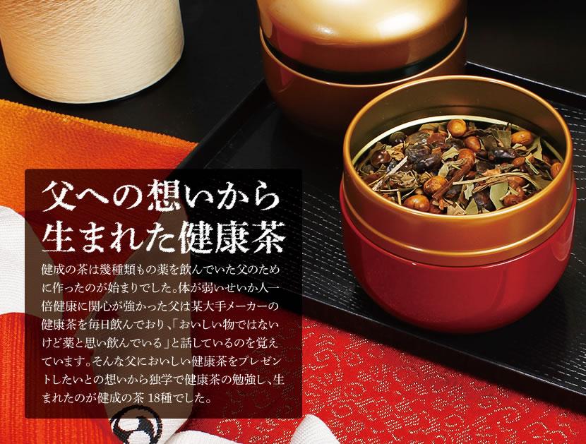 """""""父への想いから生まれた健康茶"""""""