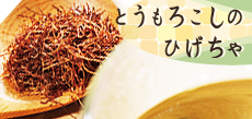 トウモロコシのヒゲ茶