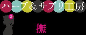 ハーブアンドサプリ工房八重撫子ロゴ