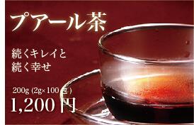 長い間熟された香り高い黒いお茶、プアール茶