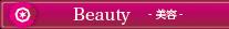 美容にいいハーブやサプリのカテゴリページへ移動