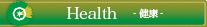 健康にいいハーブやサプリのカテゴリページへ移動