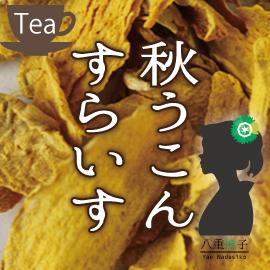秋ウコンスライス