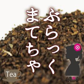 ブラックマテ茶