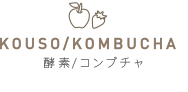 KOUSO 酵素/コンブチャ