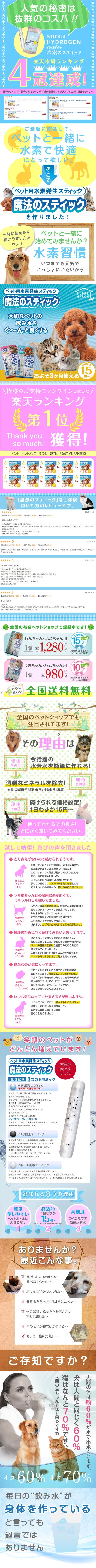 水素水 犬 猫 小動物 ウサギ ハムスター ペット健康 水