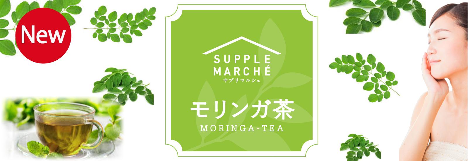 濃〜いモリンガパウダー 100g 【送料無料】ノンカ... - サプリマルシェ ヤフー店