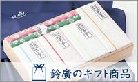 鈴廣のギフト商品