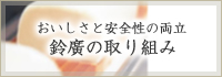 【小田原鈴廣】鈴廣の取り組みをご覧下さい。