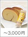 〜3000円