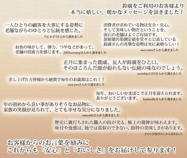 【小田原鈴廣かまぼこ】