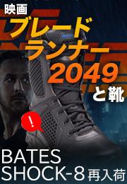 映画ブレードランナー2049と靴