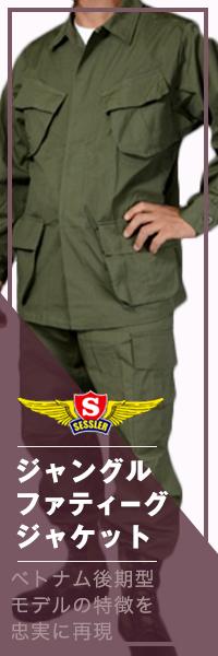 SESSLER(セスラ)ジャングルファティーグジャケット(ベトナム後期型)【中田商店】A-581