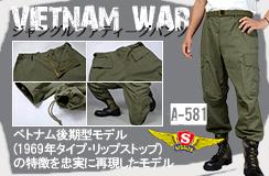 SESSLER(セスラ)ジャングルファティーグパンツ(ベトナム後期型)A-581【中田商店】