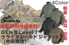 HELIKON-TEX(ヘリコンテックス) GEN III Level 7 クライマシールド ジャケット レベル7【中田商店】HT-7