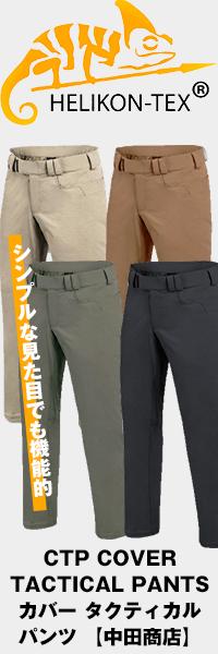HELIKON-TEX(ヘリコンテックス) CTP COVER TACTICAL PANTS カバー タクティカル パンツ 【中田商店】HT-31