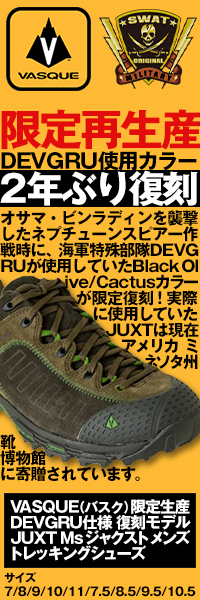 VASQUE(バスク) 限定生産 DEVGRU仕様 復刻モデル JUXT Ms ジャクスト メンズ トレッキングシューズ