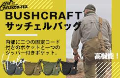 HELIKON-TEX(ヘリコンテックス) SAKWA BUSHCRAFT SATCHEL サッチェルバック 【中田商店】