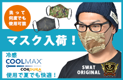 SWATオリジナルフェイスマスク 【ネコポス対応】
