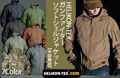 HELIKON-TEX(ヘリコンテックス) Gun Fighter Soft Shell ガンファイター ソフトシェルジャケット 【中田商店】KU-GUN-FM (HT-01/02)